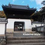 道元禅師初開道場・宇治興聖寺にお伺いしました