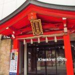 箱根神社・宝物殿~箱根三社参りの旅