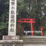 箱根神社にお伺いしました~箱根三社参りの旅