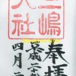 静岡県/伊豆山神社・来宮神社・三嶋大社の御朱印