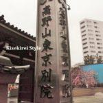 東京都/高野山東京別院・品川神社の御朱印