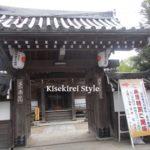 吉野も大好き~東南院そして喜蔵院にお伺いしました