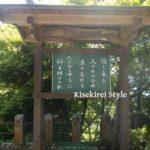 言葉の裏に隠されたもの~『猿之助、比叡山に千日回峰行者を訪ねる』を読んで