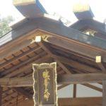 猿田彦大神様のお導き~猿田彦神社にお伺いしました