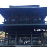 己を信じる力~臨済宗大本山 円覚寺にお伺いしました