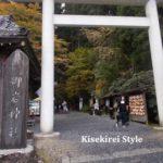 御岩神社に行ってきた