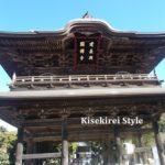 自問自答~鎌倉五山 第一位 建長寺にお伺いしました