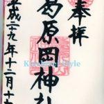 【素敵なしおりをいただけた】神奈川県鎌倉市/葛原岡神社の御朱印